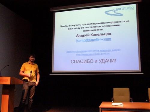 Андрей Капельцов