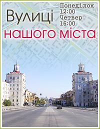 Вулиці нашого міста