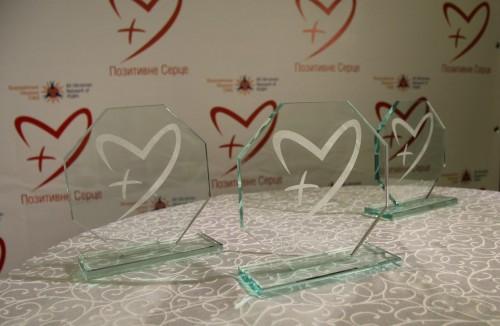 Позитивне серце (премія)